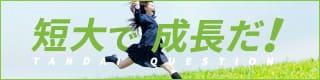 日本私立短期大学協会